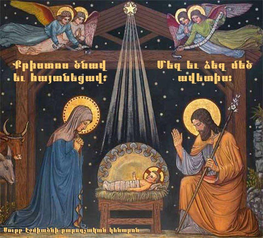 Картинки с армянским рождеством, день