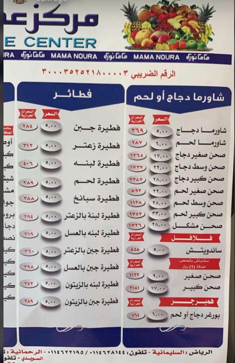 Twitter पर سعراتي معرفة السعرات الحرارية نعمة صحية كنا نطالب بها شكرا من كان المسؤول عن هذه المبادرة Tfrabiah Saudimoh Saudi Fda