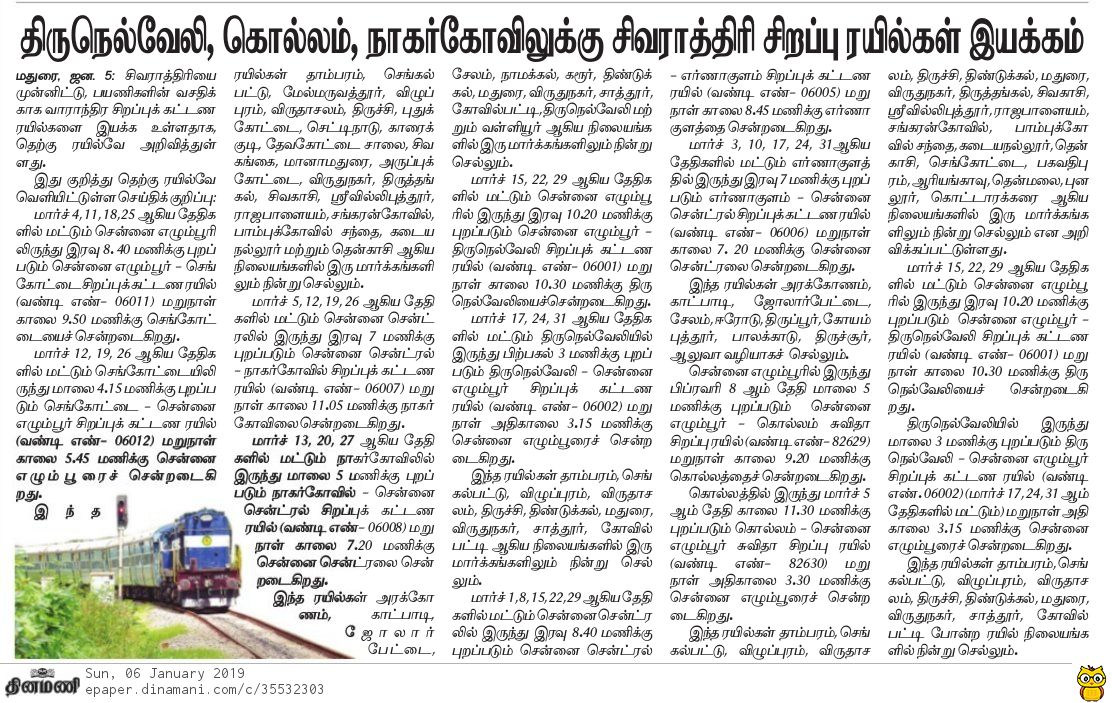 Express publications dinamani-chennai, sat, 1 dec 18.