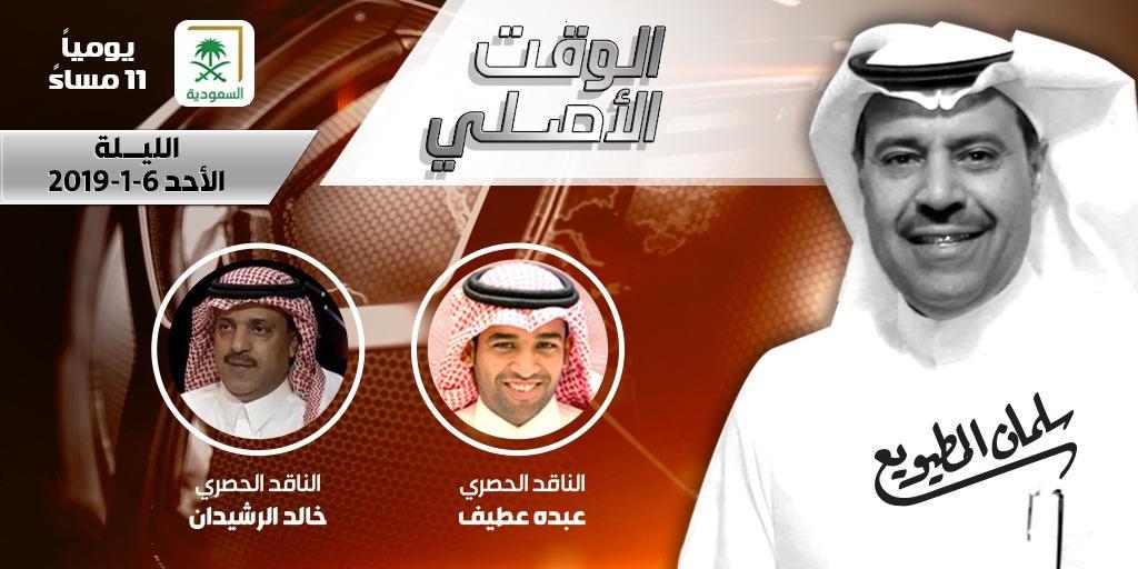 سلمان المطيويع ( برنامج الوقت الاصلي ) : لاعب آسيوي قادم للاتحاد ..