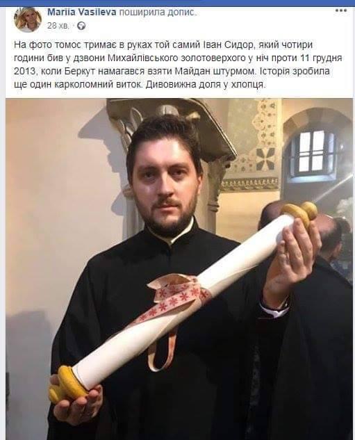 Офіційний переклад Томосу затвердили і вже надрукували, - Зубко - Цензор.НЕТ 6629