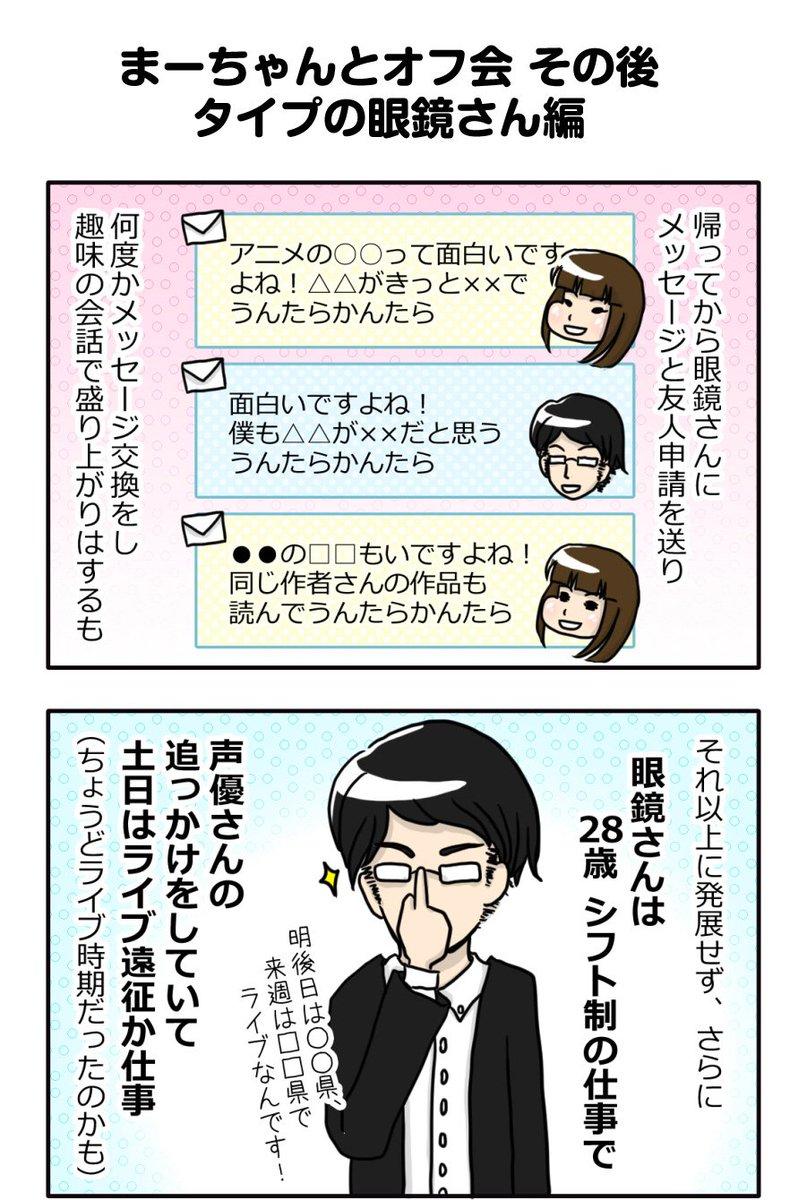 ヲチ 日出子 6 活 婚