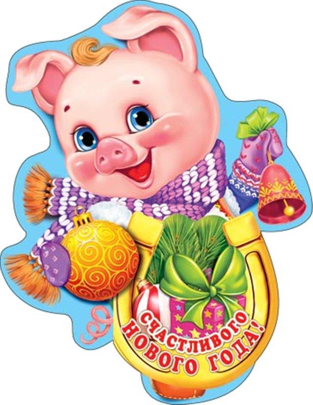Красивые открытки год свиньи, анимации