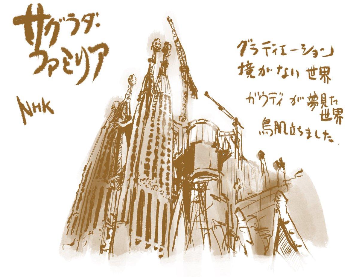 五穀豊穣 On Twitter ガウディの想いを継ぐ日本人がおられたなんて