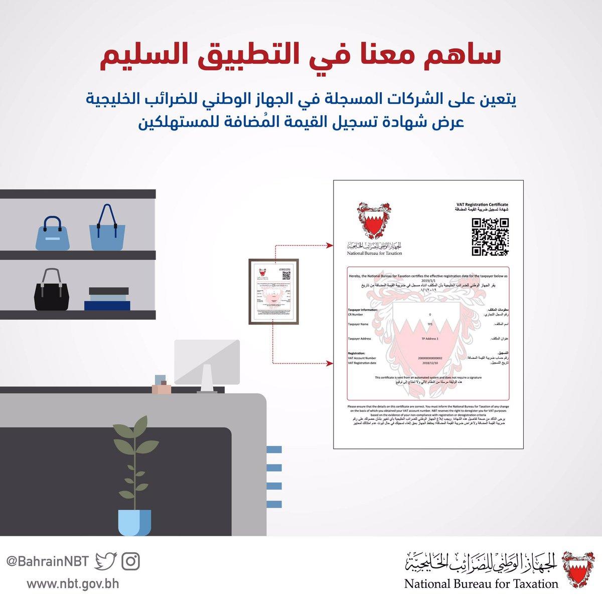كيف يتم تحصيل ضريبة القيمة المضافة في البحرين معلومات مباشر