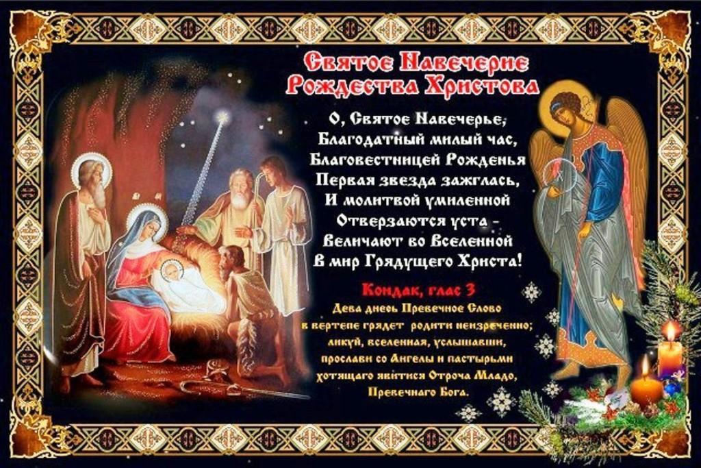 Открытки с сочельником и рождеством христовым православные, картинки