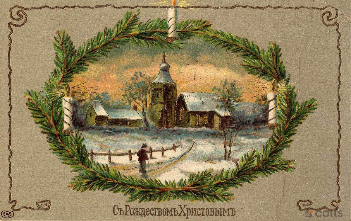 Картинки старых рождественских открыток, картинки