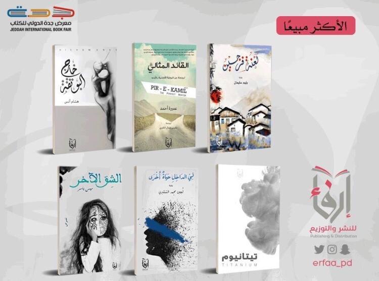 أبارك لابن العم العزيز @abu_s3ud1404 على تصنيف كتابه #تيتانيوم ضمن قائمة الأكثر مبيعاً بـ #معرض_جدة_الدولي_للكتاب .. وفقك الله لكل خير يا أبو سعودpic.twitter.com/BgN2j1nifD