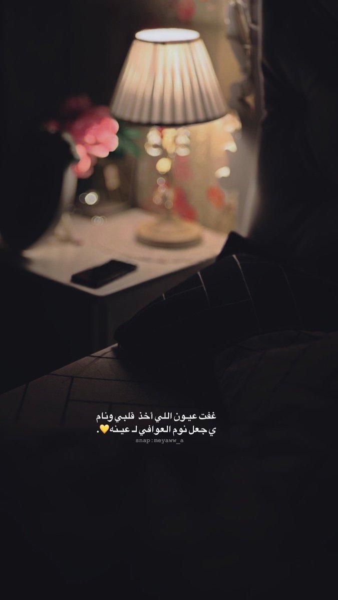 حناني Auf Twitter غفت عيـون اللي أخذ قلبي ونام ي جعل نوم العوافي لـ عيـنه