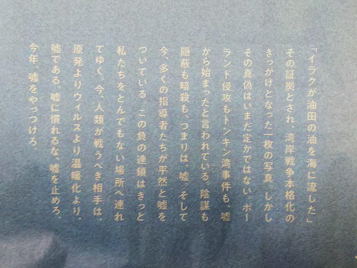 「嘘つきは、戦争の始まり」宝島社が朝刊に見開き全面広告
