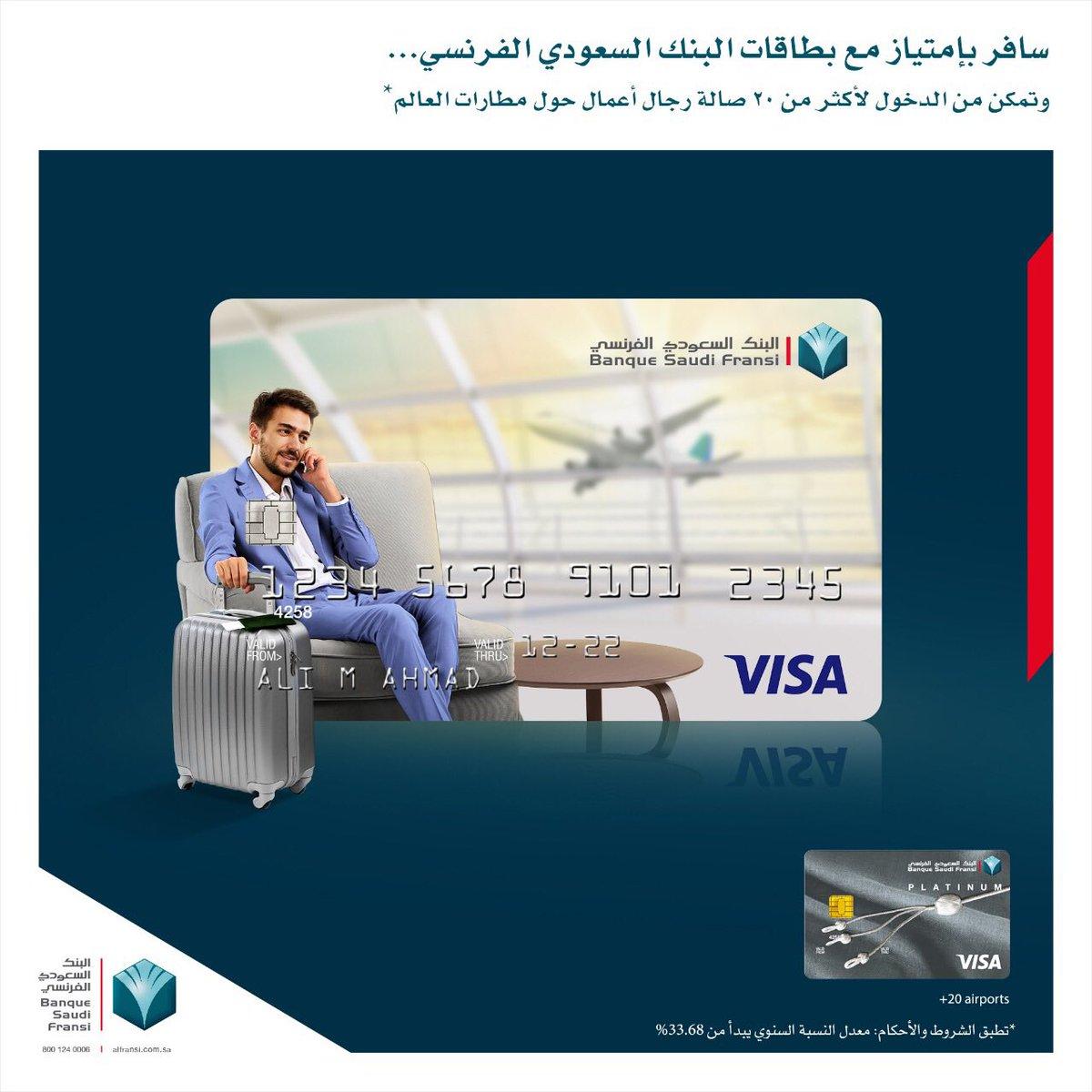 البنك السعودي الفرنسي Twitterissa سافر بامتياز مع بطاقات البنك السعودي الفرنسي الائتمانية واستمتع بدخول صالة رجال الأعمال حول مطارات العالم