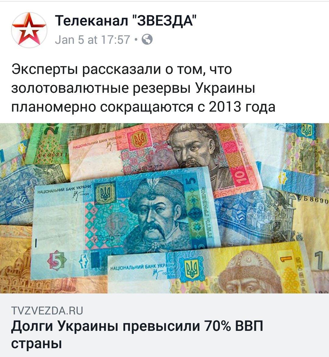 занять денег украина