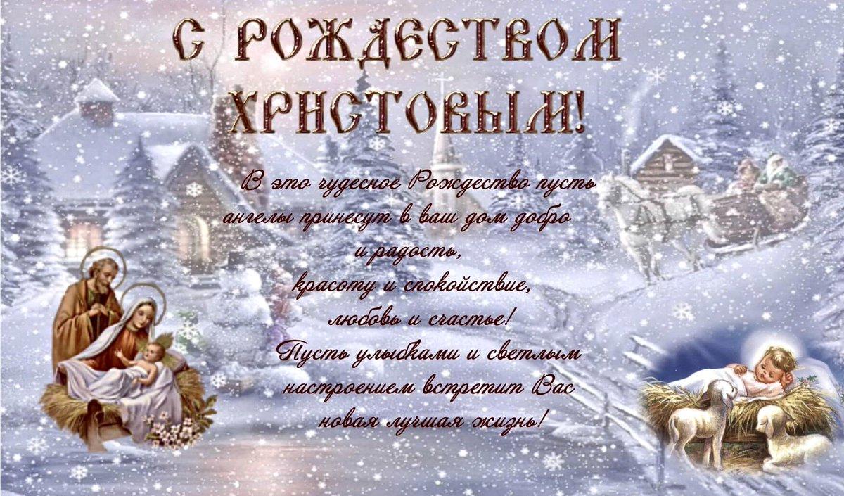 Хорошее поздравление с рождеством христовым своими словами