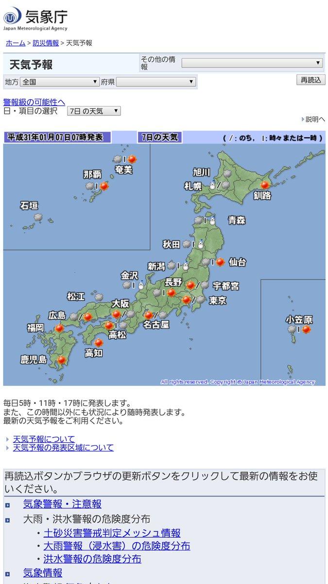 天気 埼玉