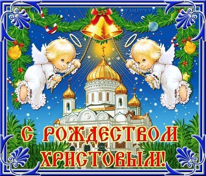 Картинки, с рождеством христовым анимация картинки