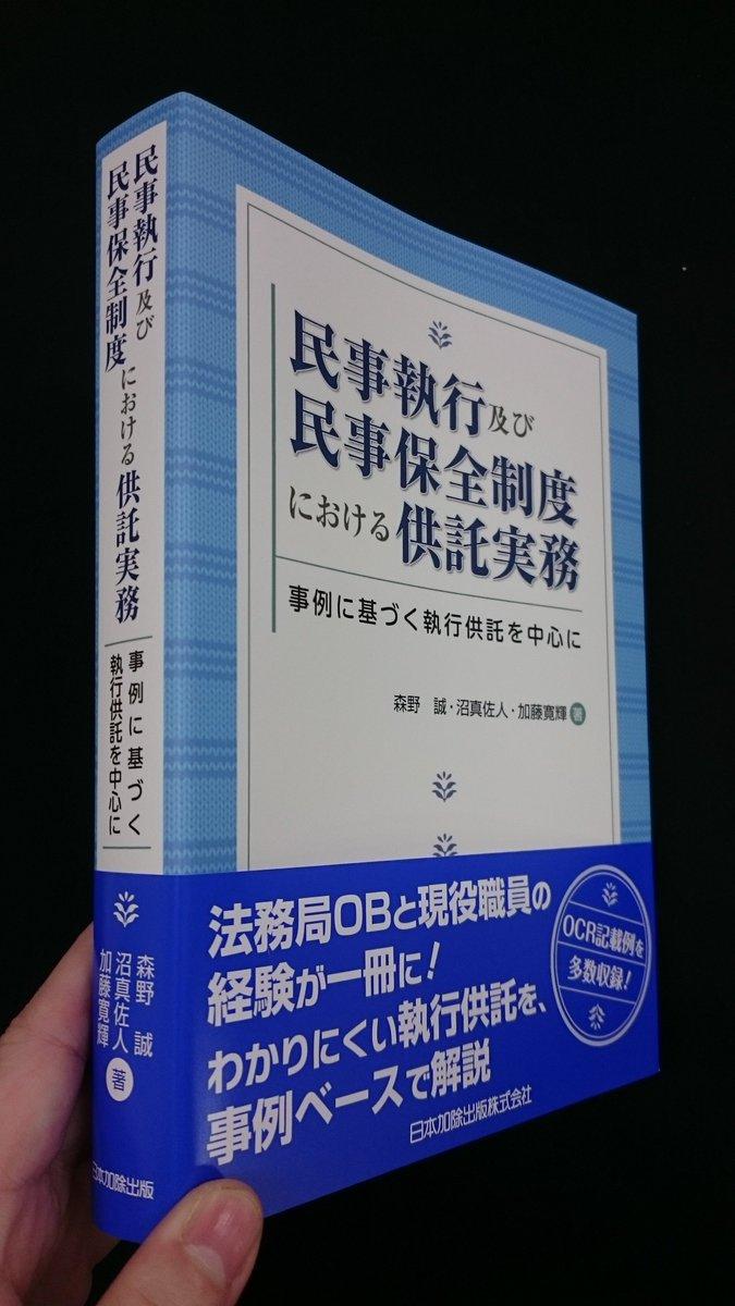 日本加除出版