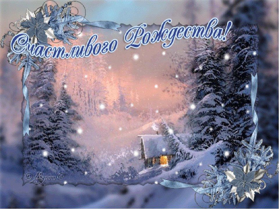 Гифки с рождеством красивые, открытки