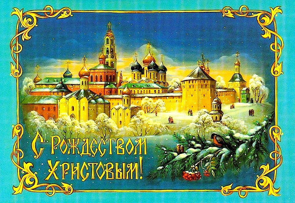 Днем, открытка к 7 января