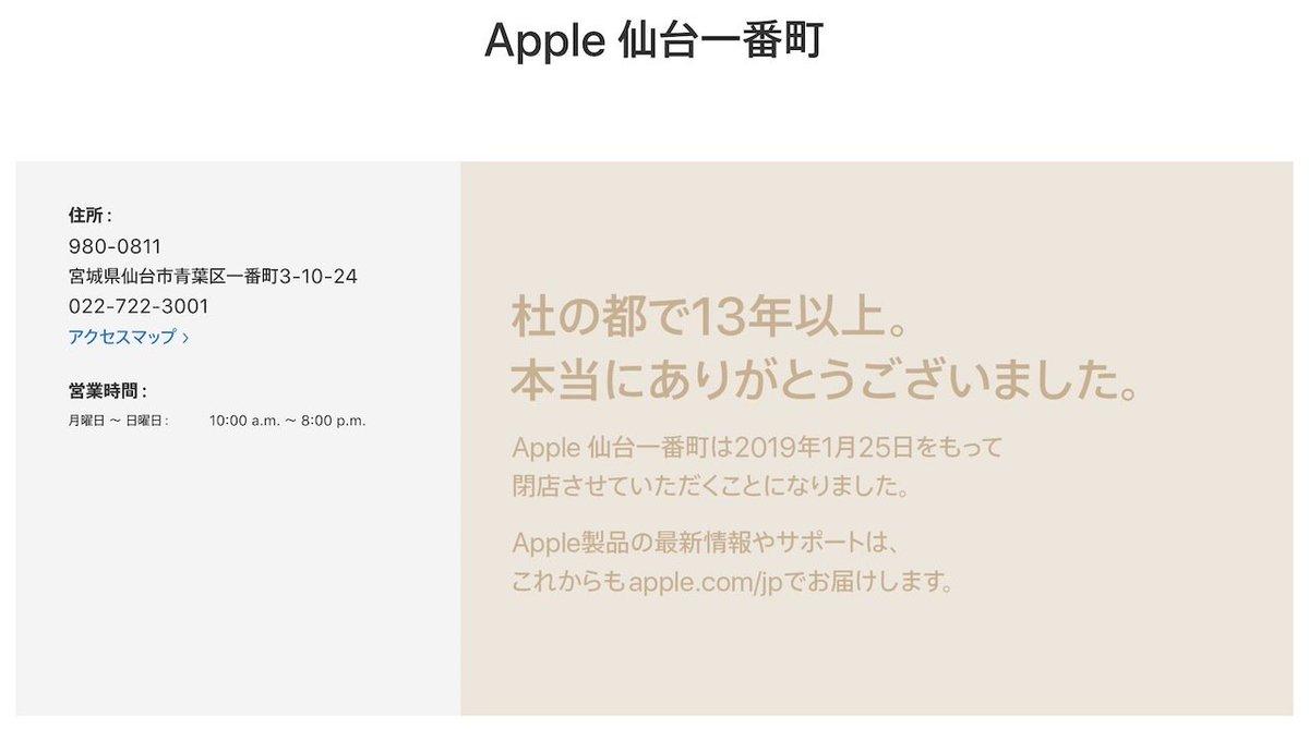 まさか。Apple 仙台一番町が1月25日に閉店へ https://t.co/55clWLcJFw