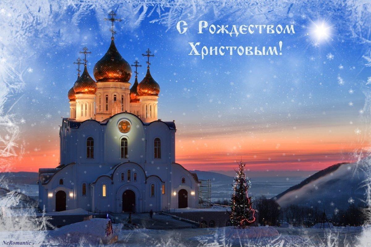 Картинка с рождеством православным 2019