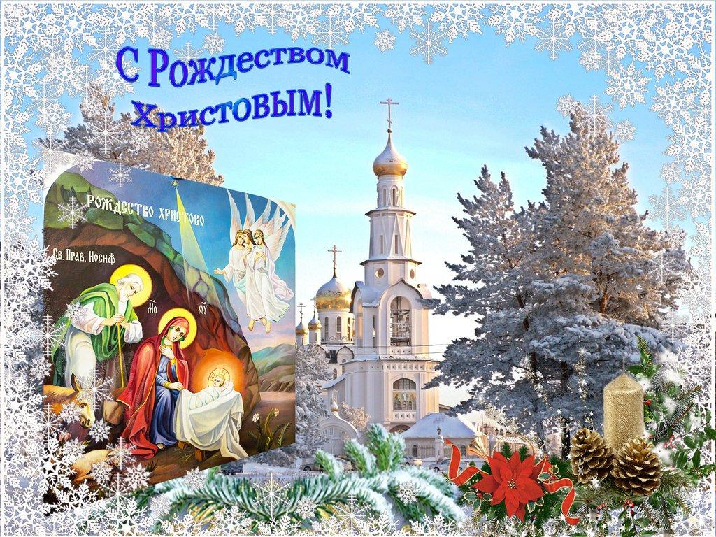Открытки с поздравлением на рождество