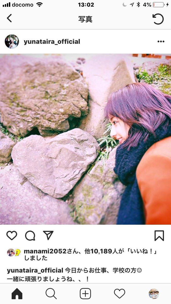 耀 で 妄想 平野 インスタ 紫