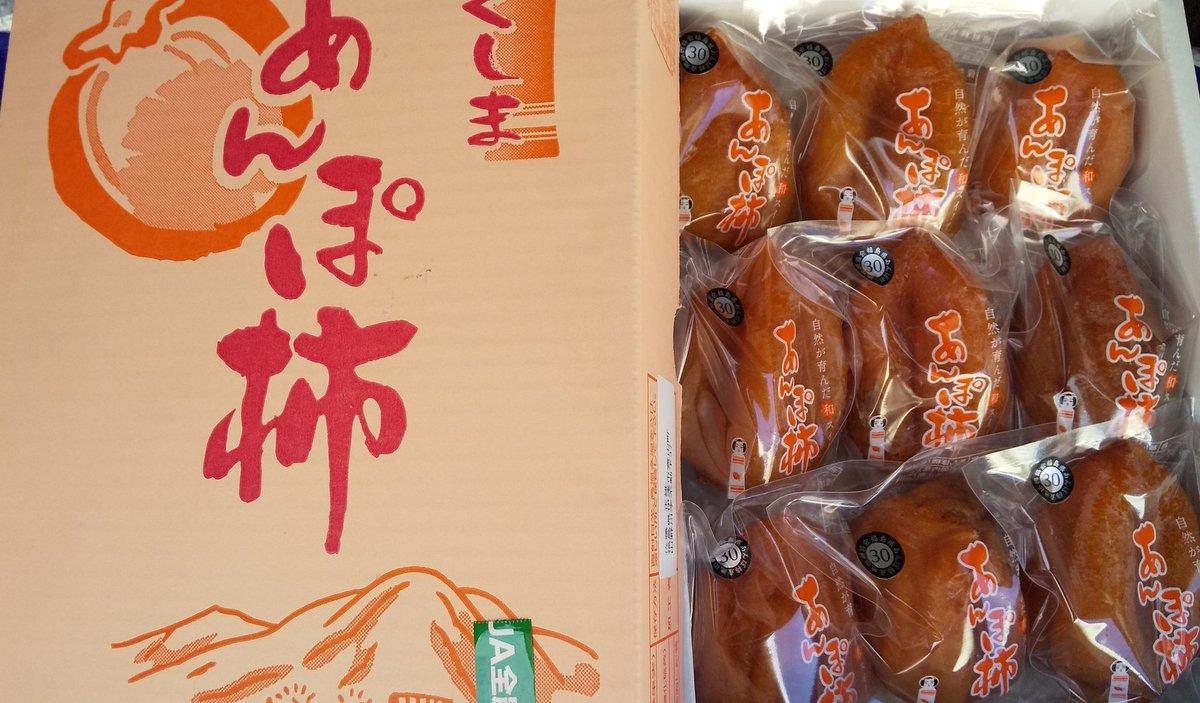 贈答用あんぽ柿5L❗️ 賞味期限間近のため、一箱700円でget❗️ こんなに大きいの、初めて食べたよぉ💖😋👍 おにぎり🍙食べてるみたいな大きさだよー❗️ チョーうめぇ😆👍👍👍 #福島県 #霊山町  #あんぽ柿