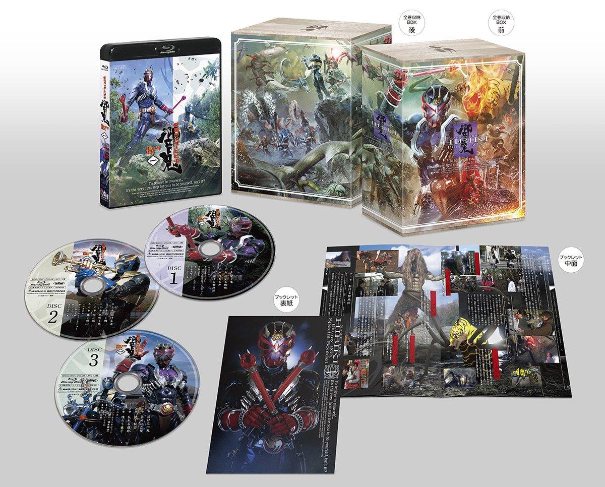 RT @kansei_G: [仕事]先日テレビCMもオンエアされました『仮面ライダー響鬼』Blu-rayBOX1が1月9日発売になります。パッケージ等デザインを担当させていただきました。 https://t.co/zIYkIfO5JY