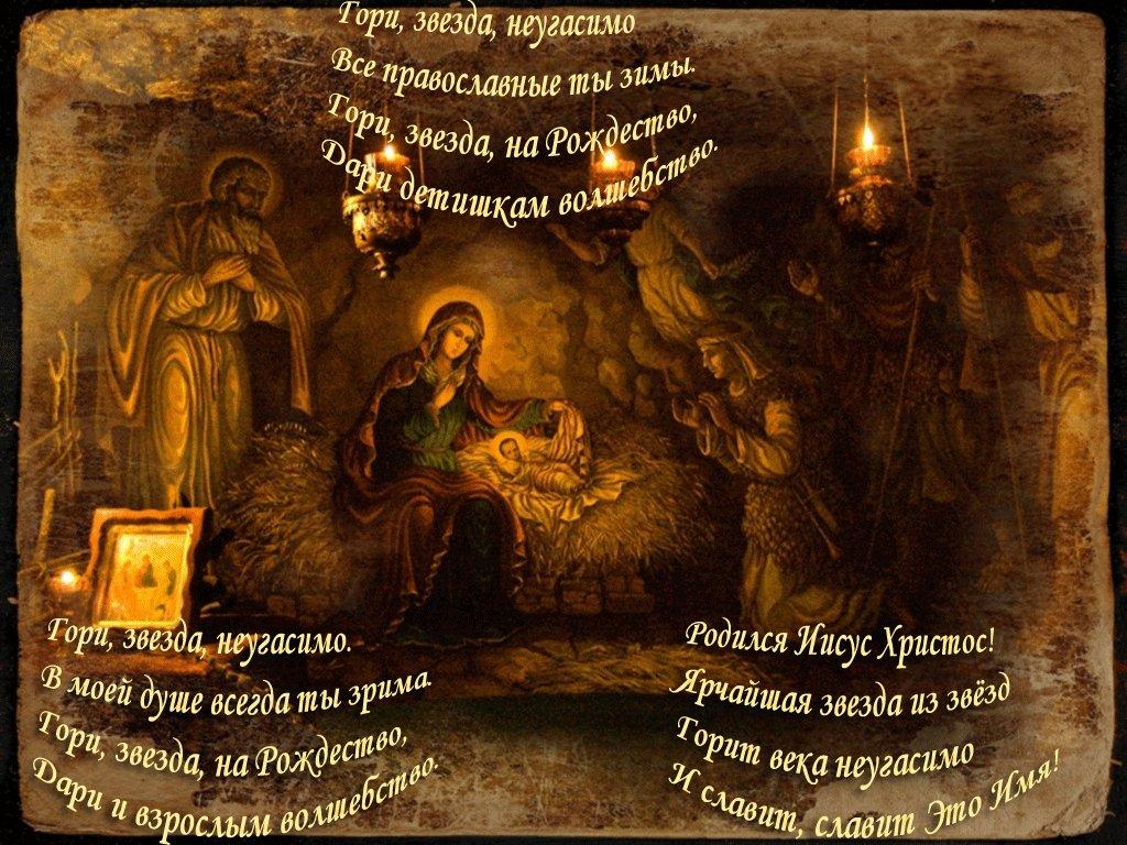 Поздравления христианина с рождеством