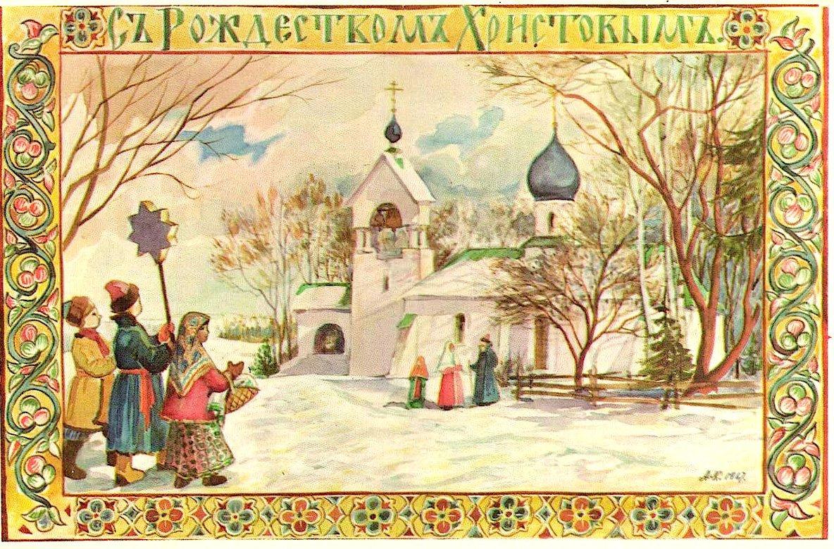 Фон для, открытка советская с рождеством
