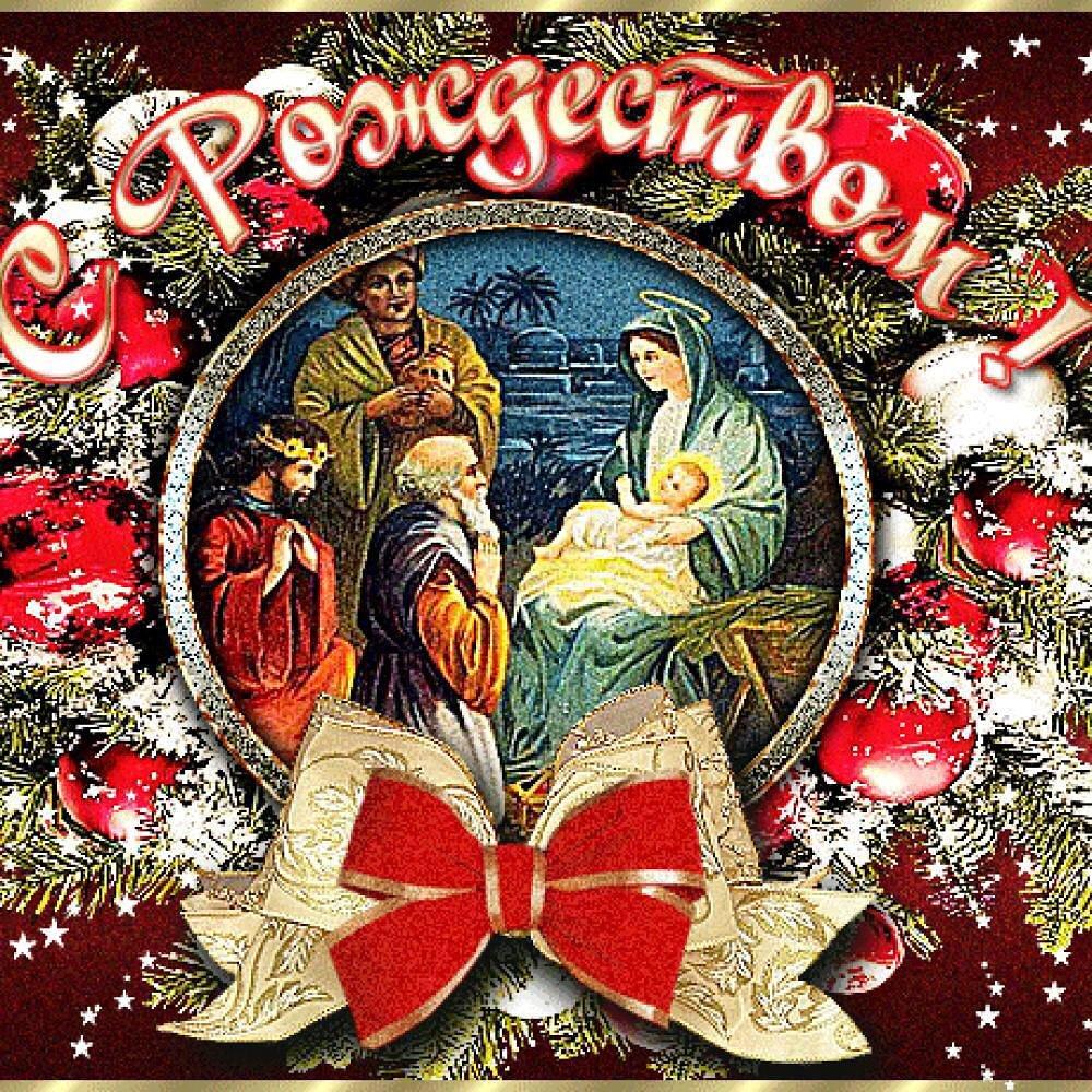 С рождеством христова картинки