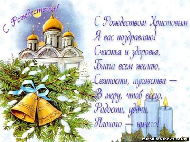 Поздравление с рождеством в стихах на открытках, картинки