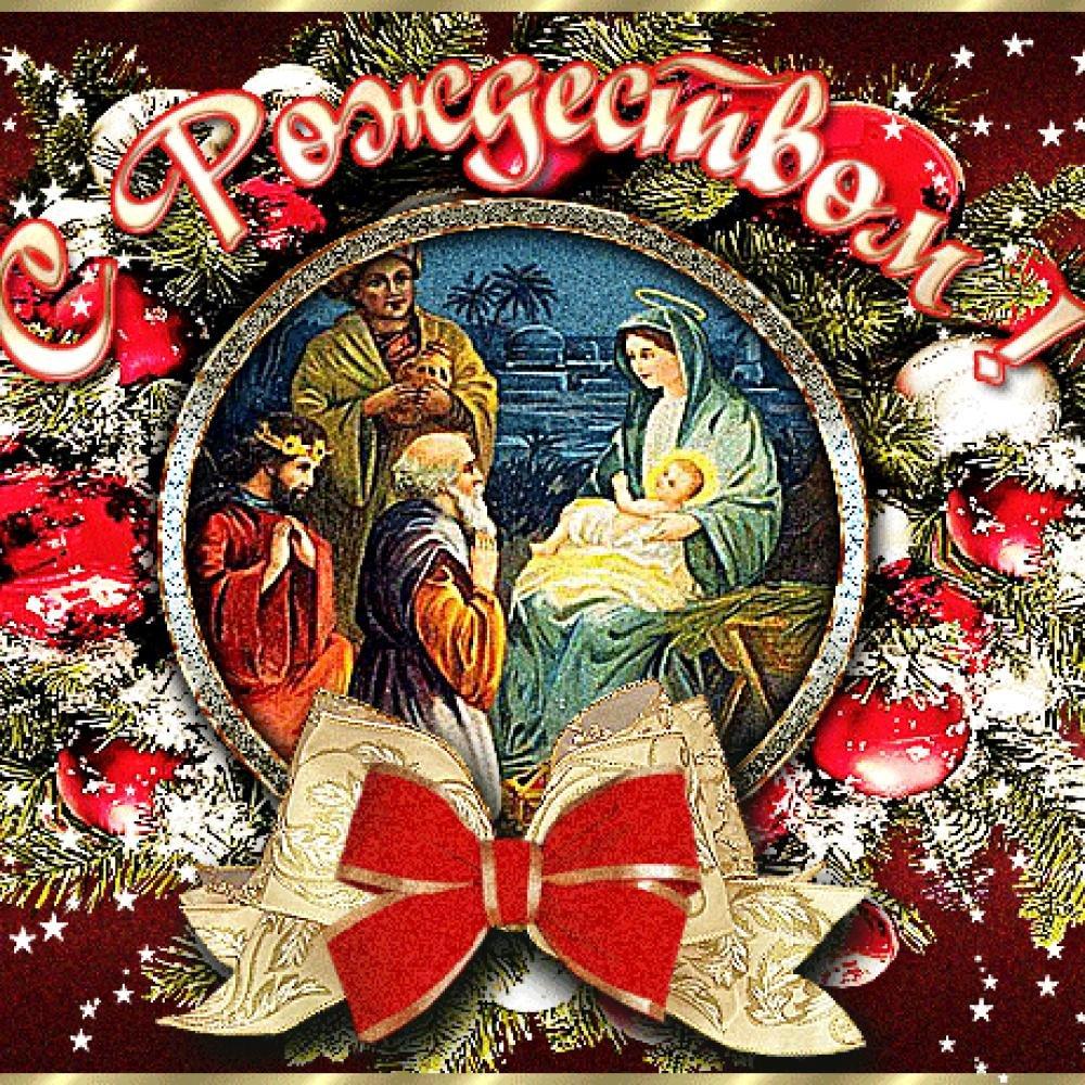 Поздравления в красивых открытках на рождество