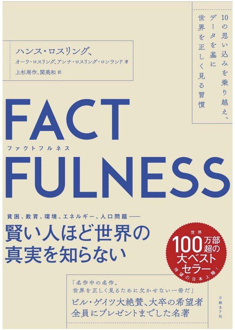 FACTFULNESS 10の思い込みを乗り越え、データを基に世界を正しく見る習慣に関する画像11
