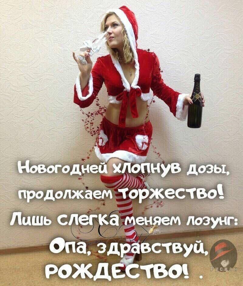Открытка новогодней хлопнув дозы продолжаем торжество