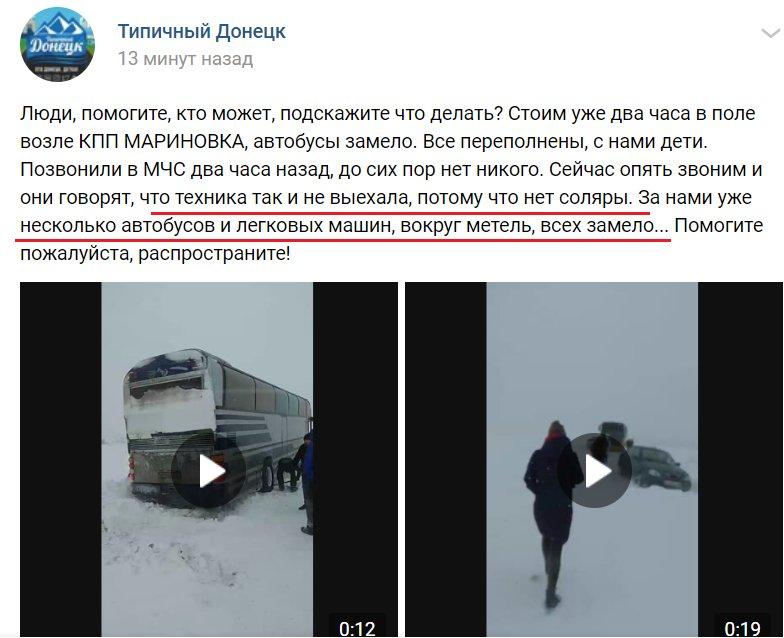 В Донецкой области из-за снегопада ограничили движение транспорта - Цензор.НЕТ 6556