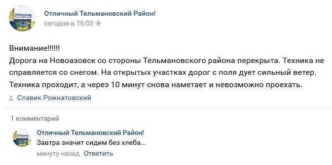 В Донецкой области из-за снегопада ограничили движение транспорта - Цензор.НЕТ 4778