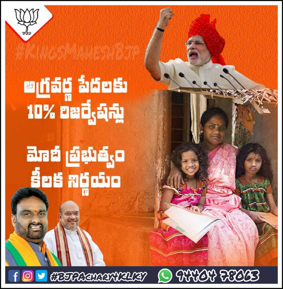 అగ్రవర్ణాల్లో ఆర్థికంగా వెనుకబడినవారికి 10శాతం రిజర్వేషన్లు కల్పిస్తూ నరేంద్ర మోదీ ప్రభుత్వం కీలక నిర్ణయం తీసుకుంది. ఇకపై అగ్రవర్ణాల్లో ఆర్థికంగా వెనుకబడిన వారికి విద్య, ఉద్యోగాల్లో 10శాతం కోటా కల్పించనున్నారు.  #BJP4Telangana #ModiKiSavarnKranti #PMNarendraModi