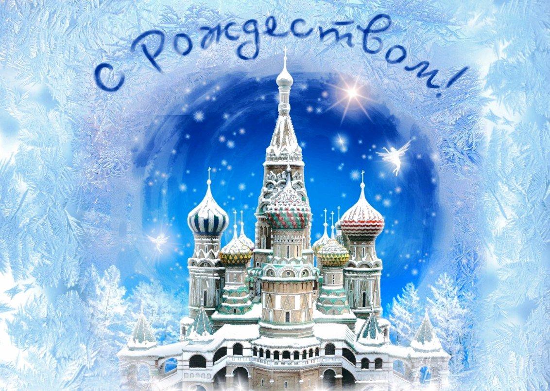 Новые красивые открытки с рождеством христовым