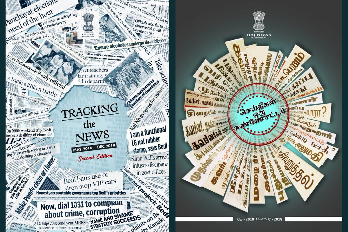 TRACKING the NEWS is a compendium of news published in English and Tamil of our work here in Puducherry. It's a running history of happenings as reported during the period May 2016-Dec 2108. It is indexed. Excellent for research.  Pl c gratitude page. Owe it to them 🙏