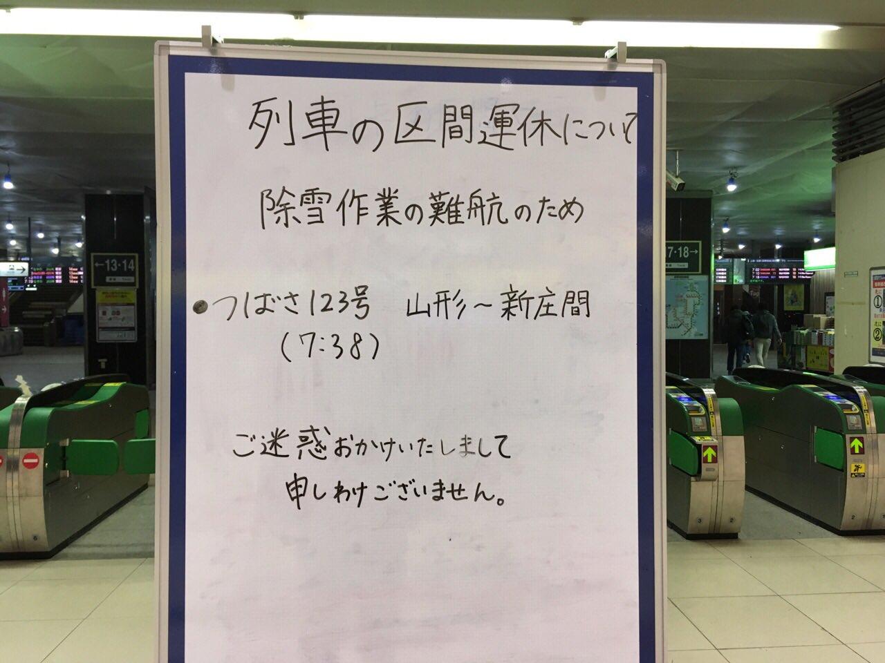 運行 奥羽 状況 本線