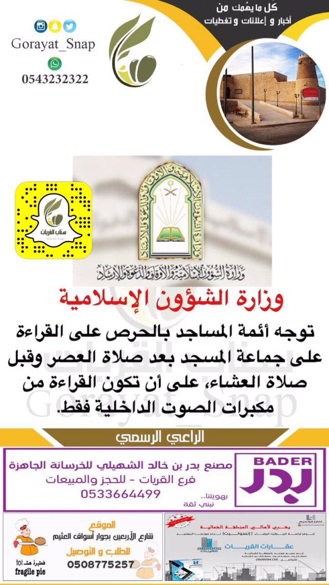 ট ইট র سناب القريات وزارة الشؤون الإسلامية توجه أئمة المساجد بالحرص على القراءة على جماعة المسجد بعد صلاة العصر وقبل صلاة العشاء على أن تكون القراءة من مكبرات الصوت الداخلية فقط السعودية