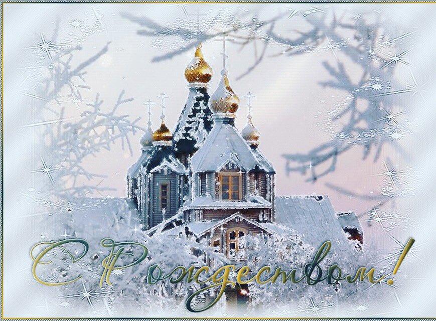 Открытки православным рождеством