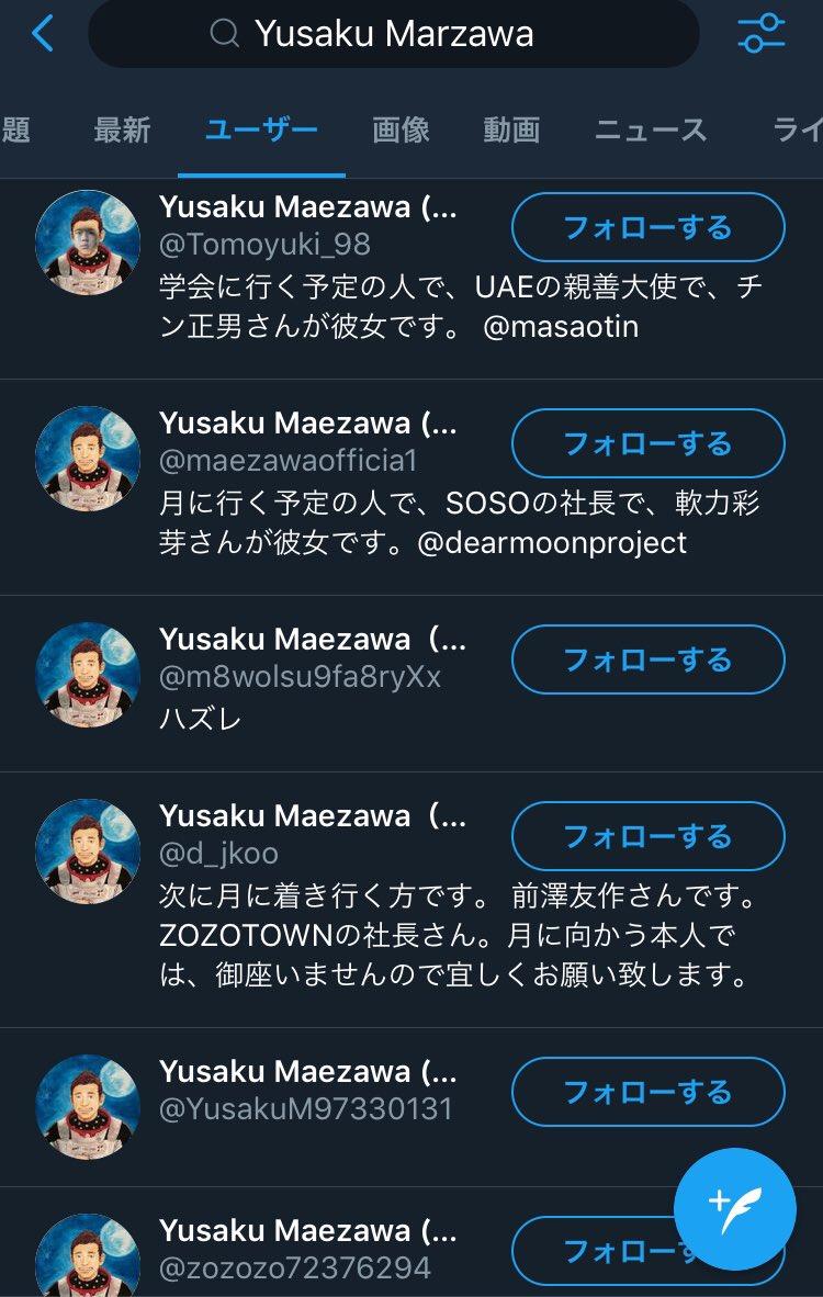 社長 twitter ざわ まえ