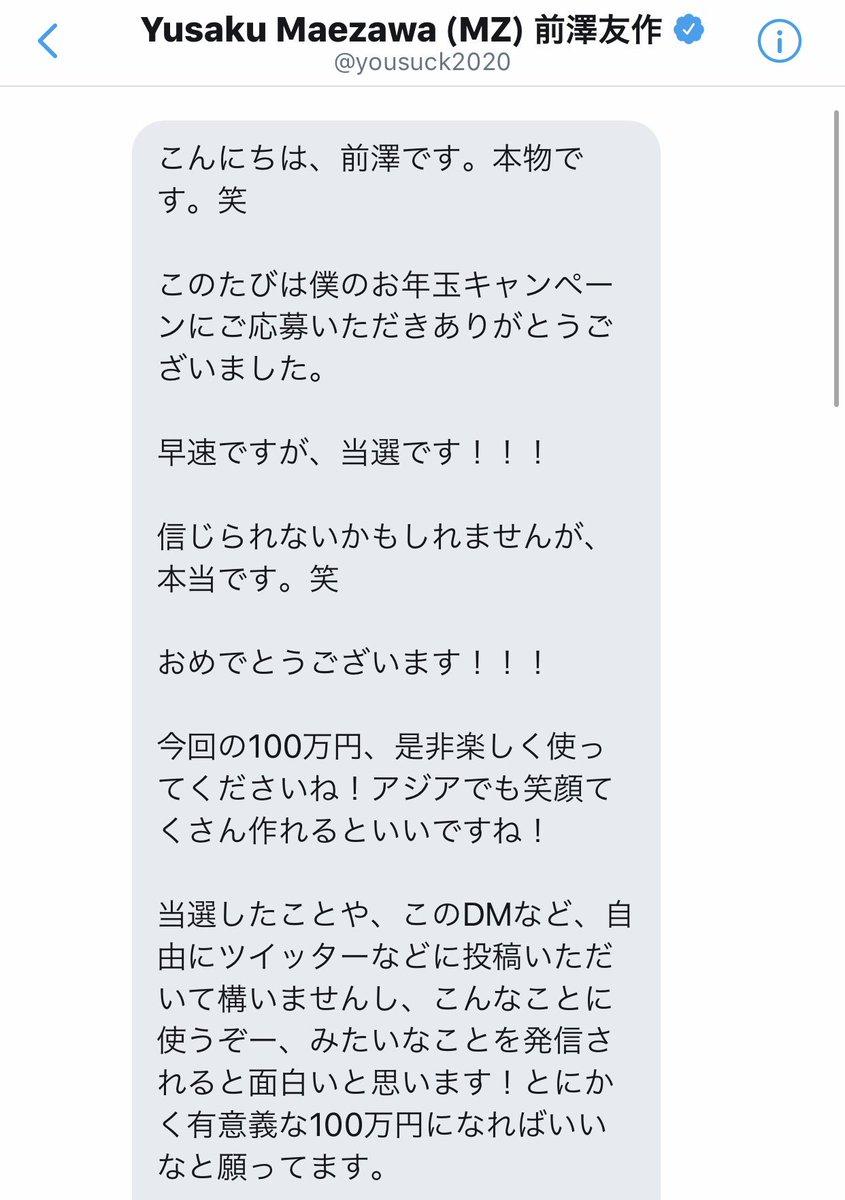 ツイッター 作 前澤 友