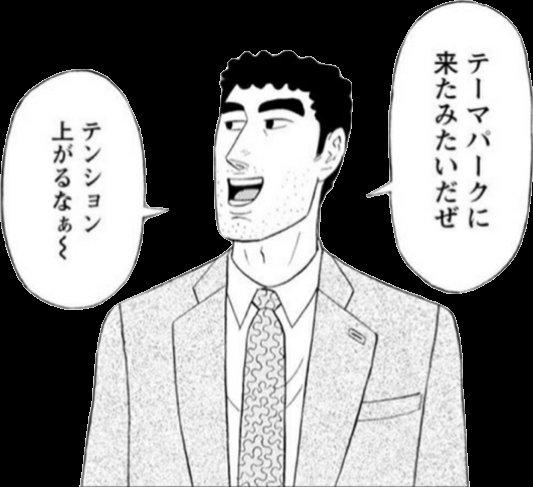 野原 ひろし コラ