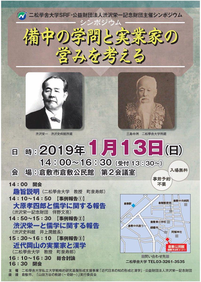 舍 大学 二 ライブ キャンパス 松 學