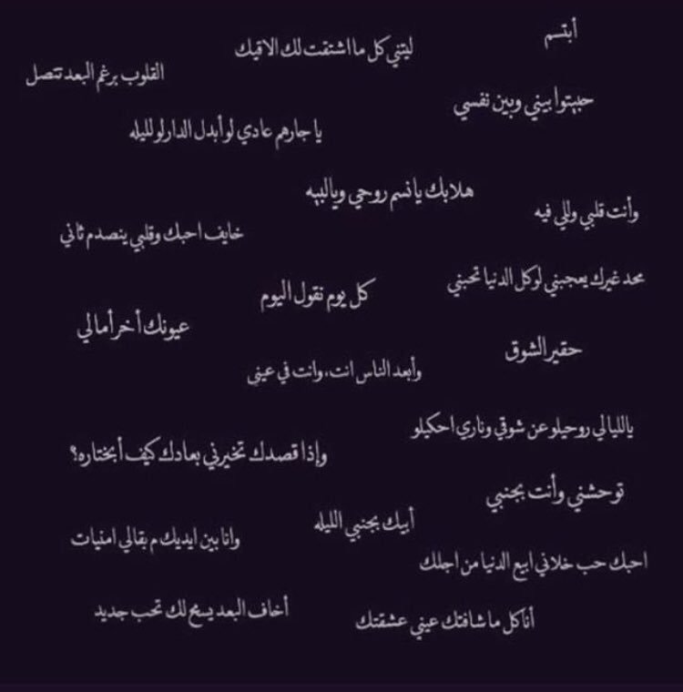 بن شاهـين On Twitter اول شي طاحت عينك عليه خايف احبك وقلبي ينصدم ثاني