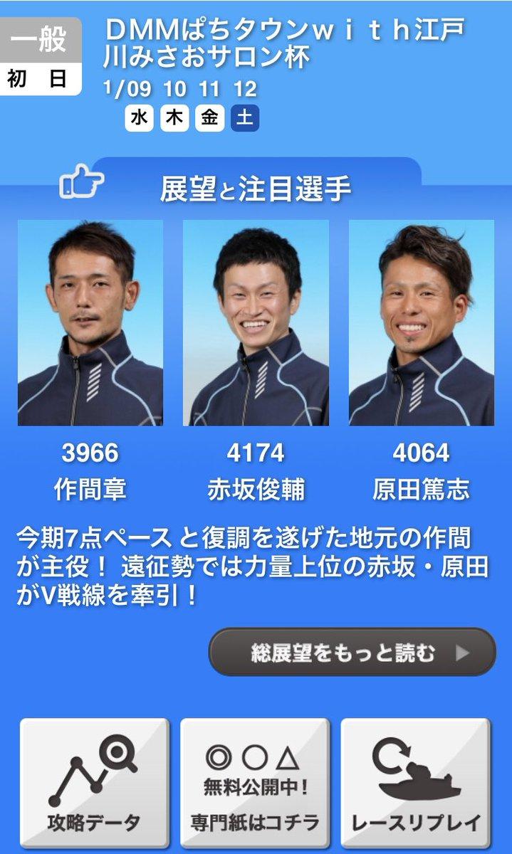 レース 江戸川 リプレイ 競艇