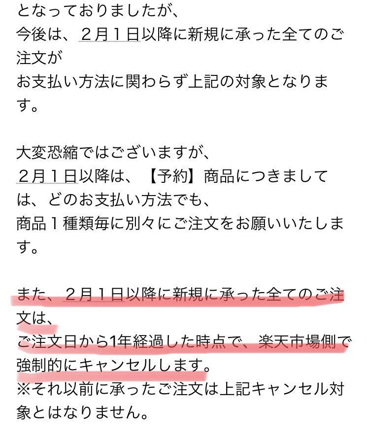 あみあみ キャンセル